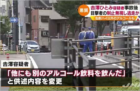 吉澤ひとみ容疑者の飲酒量供述