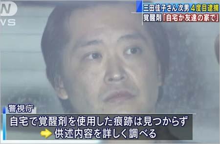 高橋祐也の覚せい剤事件報道3枚目