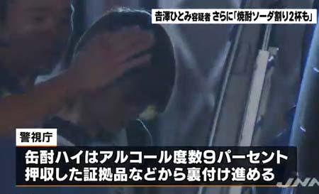吉澤ひとみ容疑者の新供述、ストロング系チューハイ2杯飲んだ供述2枚目