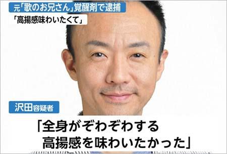 覚せい剤事件で逮捕のうたのおにいさん・澤田憲一の報道6枚目