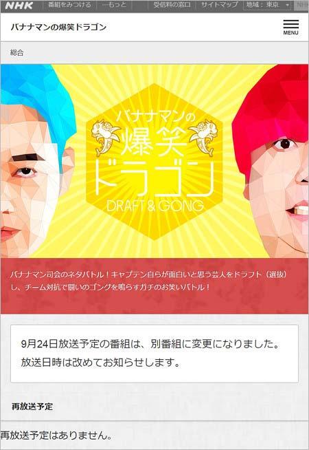 『バナナマンの爆笑ドラゴン』日村勇紀の未成年淫行スキャンダルで放送中止か