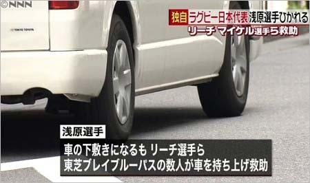 ラグビー日本代表・浅原拓真選手の交通事故報道、車持ち上げて救助