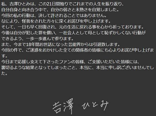 吉澤ひとみ被告の引退コメント