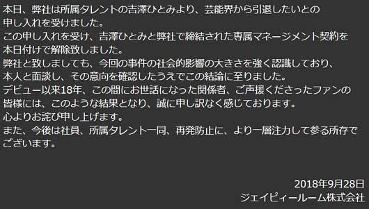 吉澤ひとみ被告の事務所退所をジェイピールームが報告