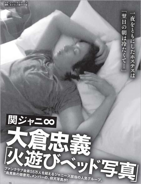 大倉忠義のフラッシュ流出ベッド写真1枚目