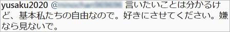 前澤友作社長のインスタグラムコメント2枚目