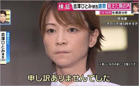 吉澤ひとみ保釈時の顔画像