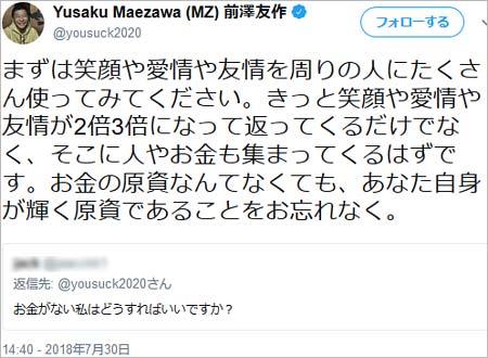 ZOZOTOWN前澤友作(まえざわゆうさく)のツイート