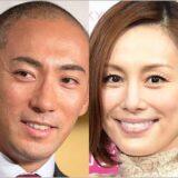 市川海老蔵(イチカワエビゾウ)&米倉涼子(ヨネクラリョウコ)