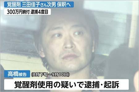 覚せい剤事件で逮捕・起訴の高橋祐也(タカハシユウヤ)