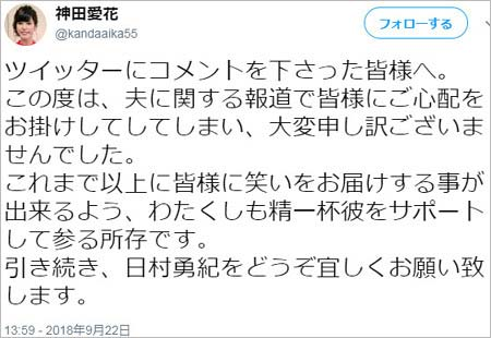 バナナマン日村勇紀の妻・神田愛花アナの釈明ツイート
