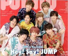 Hey! Say! JUMPメンバー