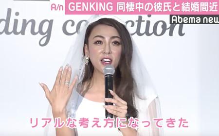 結婚を語るGENKING(田中沙奈)