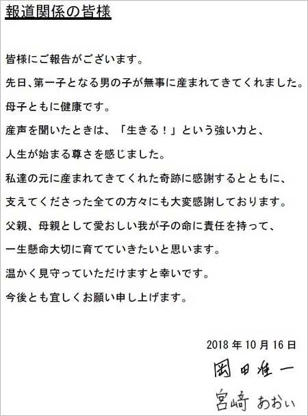 岡田准一と宮崎あおいの第1子誕生報告
