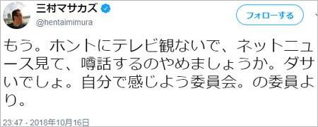 さまぁ~ず三村マサカズ(三村勝和)のツイート画像1枚目