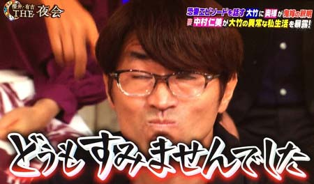 2017年9月7日放送『櫻井・有吉 THE夜会』大竹一樹が鬼嫁エピソード釈明