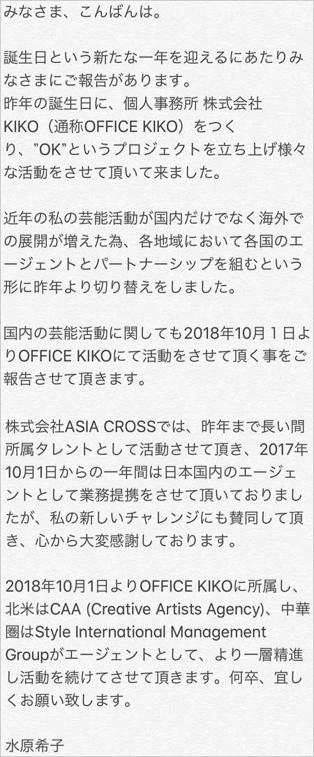 水原希子の事務所独立発表コメント