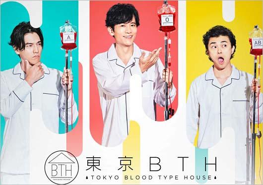 稲垣吾郎のドラマ『東京BTH~TOKYO BLOOD TYPE HOUSE~』