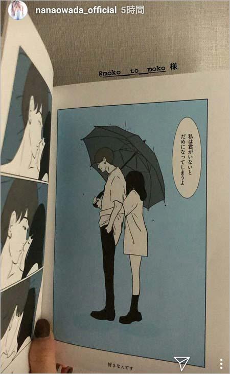大和田南那のインスタストーリーズ破局匂わせ