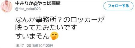 NGT48中井りかの謝罪ツイート2枚目