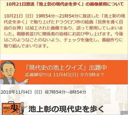 『池上彰の現代史を歩く』謝罪コメント