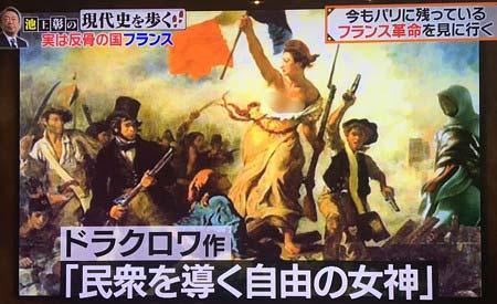 『池上彰の現代史を歩く』で使用の『民衆を導く自由の女神』コラ画像