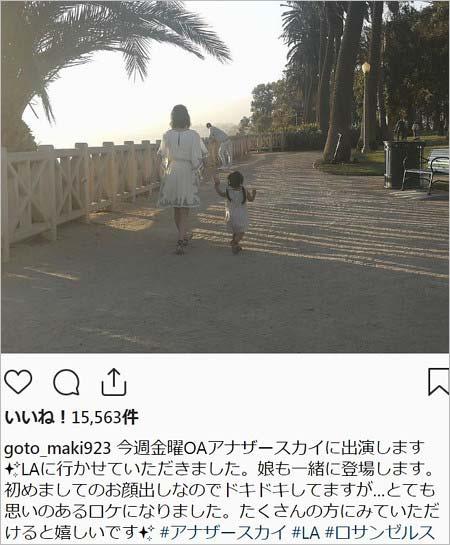 後藤真希のインスタグラム画像