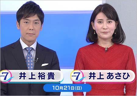 井上あさひアナ『NHKニュース7』