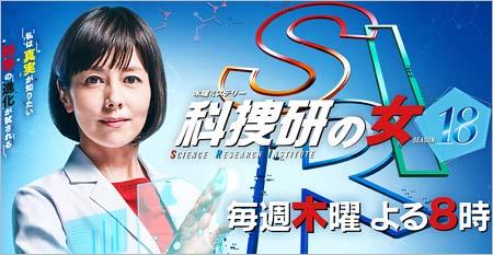 沢口靖子『科捜研の女 シーズン18』