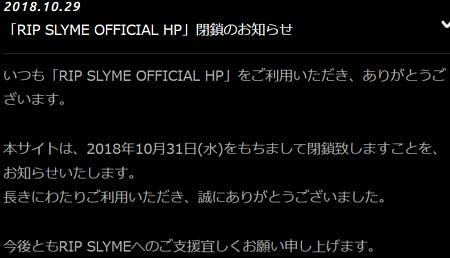リップスライムの公式サイト閉鎖発表