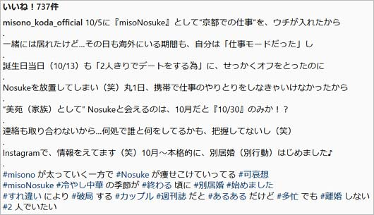 「misono 別居」の画像検索結果