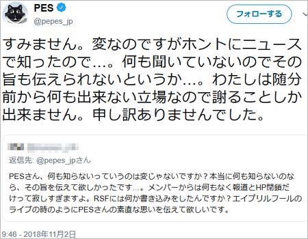 PES・RIP SLYMEの活動休止にツイッターで言及画像3枚目