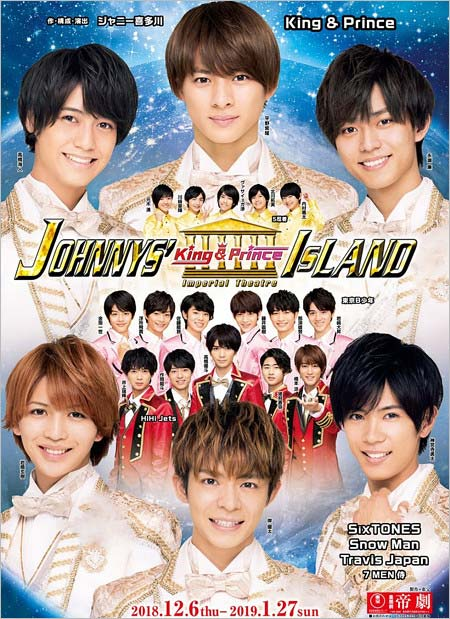 『Johnny's King & Prince IsLAND』