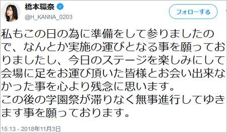 橋本環奈が学園祭中止報告ツイート2枚目
