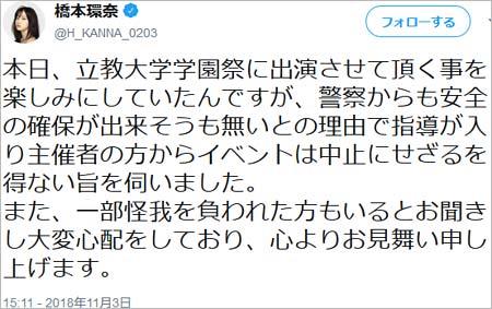 橋本環奈が学園祭中止報告ツイート1枚目