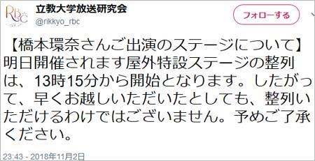 橋本環奈のイベント告知ツイート1枚目
