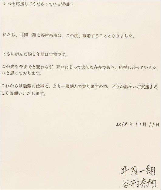 井岡一翔・谷村奈南の離婚報告コメント全文
