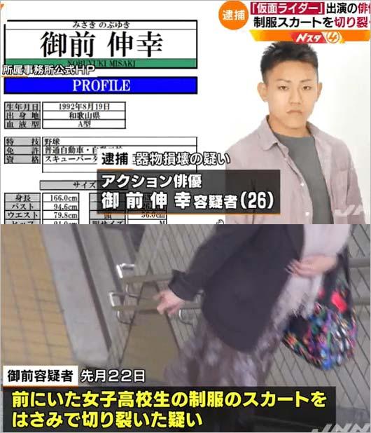 アクション俳優の女子高生スカート切り裂き事件報道1枚目(南北線・志茂駅)
