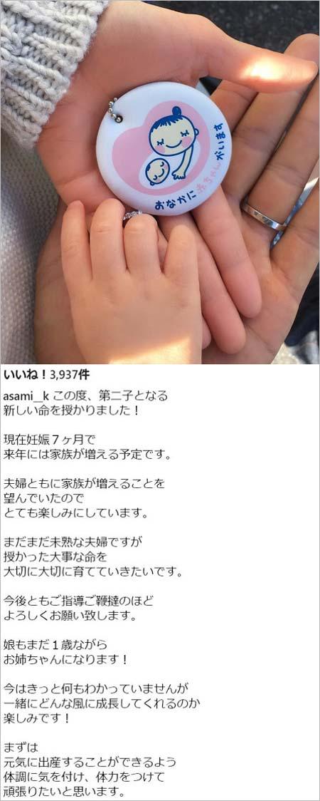 紺野あさ美の第2子妊娠発表
