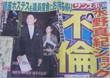後藤田正純議員の不倫スポーツ紙の報道