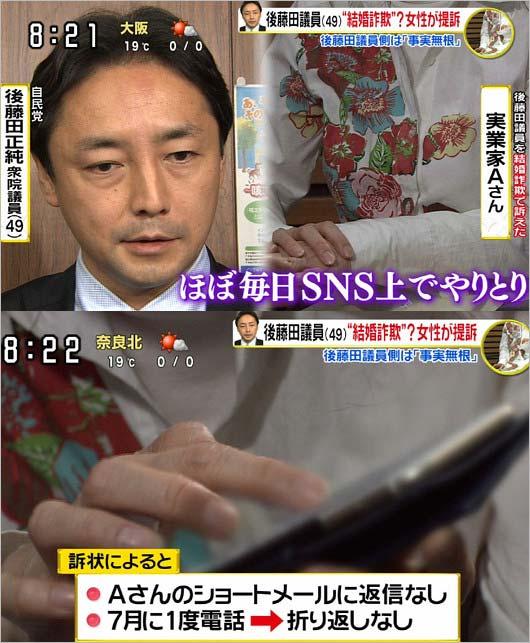 後藤田正純の不倫相手がスッキリの取材対応