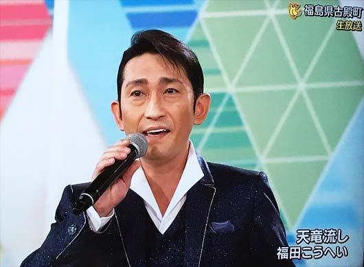 NHKのど自慢出演の福田こうへい