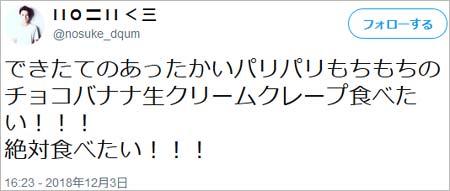 Nosukeのツイート