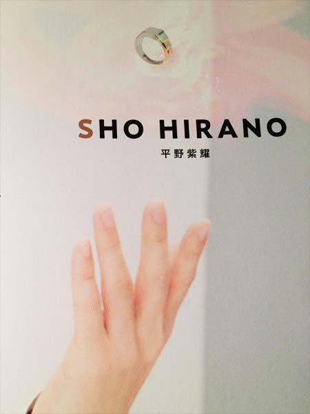 平野紫耀の指輪の写真