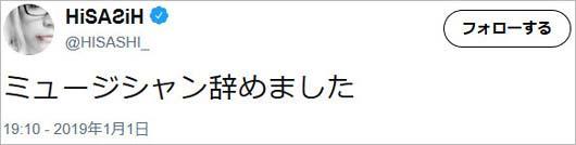 HISASHIのツイート