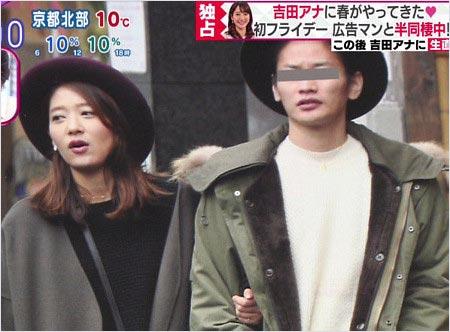 吉田明世アナと夫のフライデーツーショット