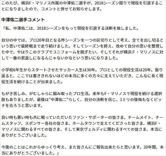 中澤佑二の引退発表