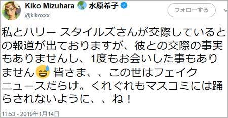 水原希子がハリー・スタイルズとの交際報道否定ツイート1枚目