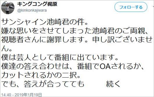 キングコング梶原がサンシャイン池崎に謝罪ツイート画像1枚目