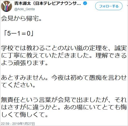 青木源太アナのツイート